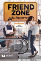 Arkadaş Bölgesi – Friend Zone izle