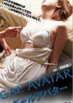 Japon Erotik Film İzle Liseli Kız Olgun Kadın hd izle